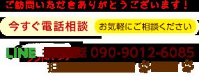 お問合せ・相談090-9012-6085